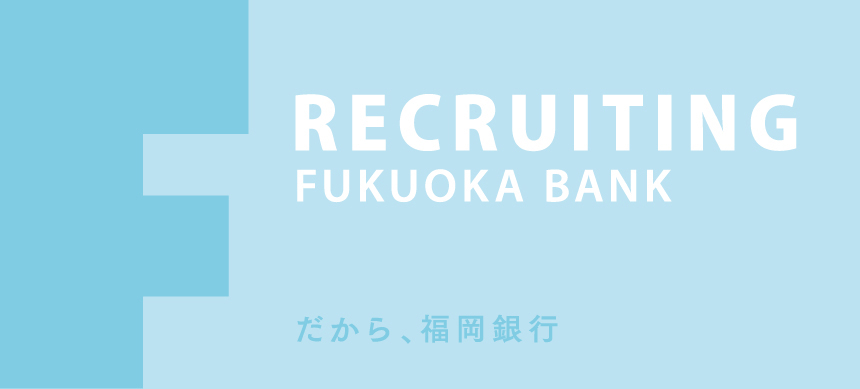 RECRUITING FUKUOKA BANK だから、福岡銀行