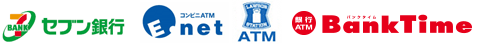 セブン銀行・コンビニATM Enet・ローソンATM・銀行ATM BankTime(バンクタイム)