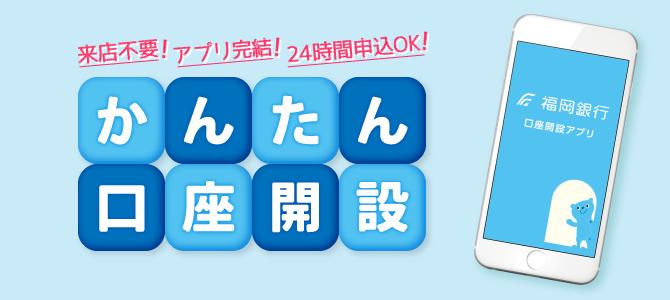 口座開設アプリ | 福岡銀行