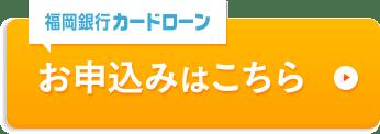 銀行 カード ローン 福岡