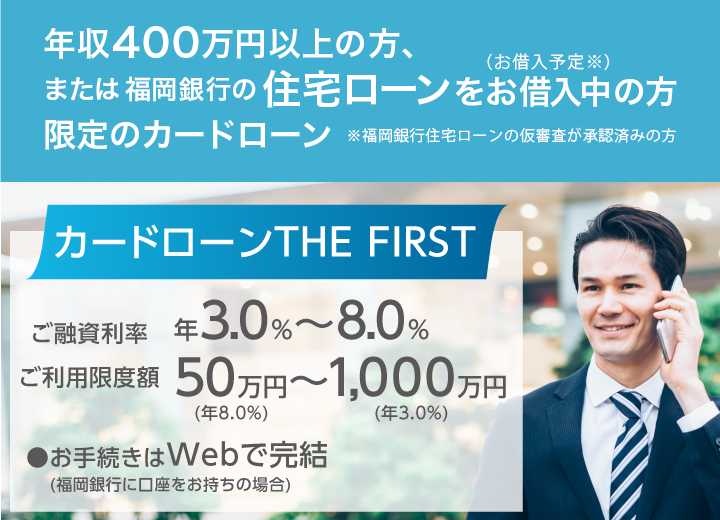 ローン カード 福岡 銀行