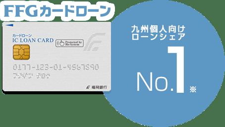 銀行 ローン 福岡 カード
