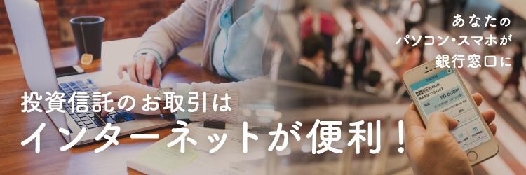 信託 福岡 銀行 投資 投資信託|埼玉りそな銀行
