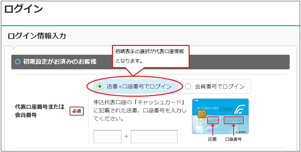 ネット バンキング 銀行 福岡
