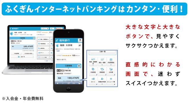 銀行 ビジネス バンキング 福岡