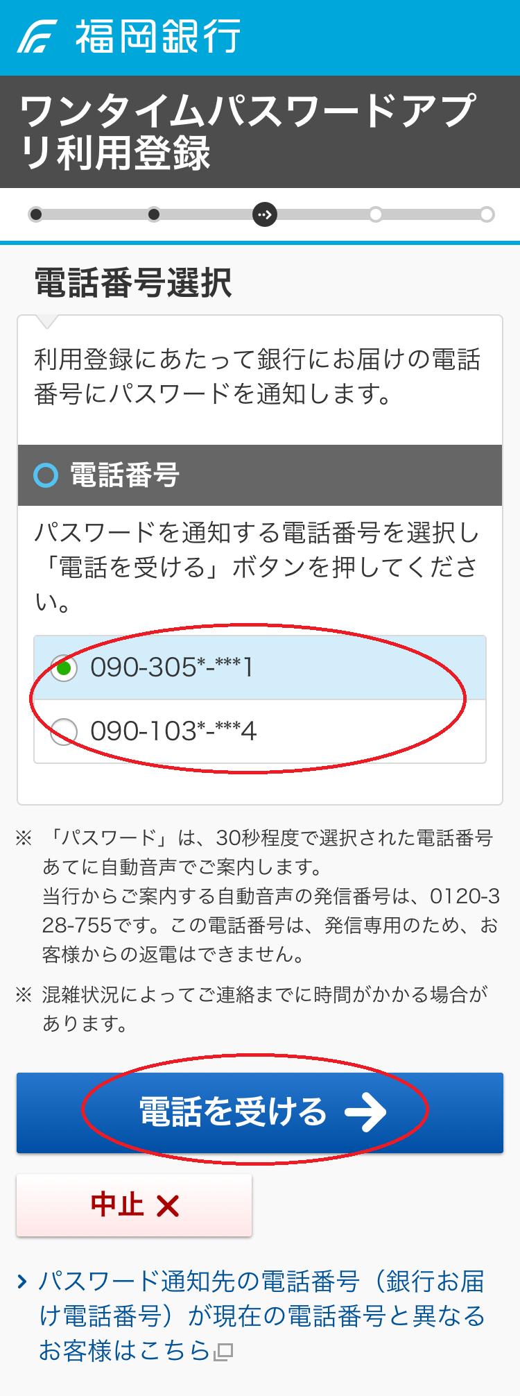 0120 検索 電話 番号