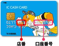 琉球銀行 口座番号